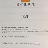 上海虎丹金属丝网制品有限公司