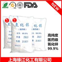 供应高品质医药级氧化锌99.9%间接法缘江牌