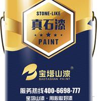 2017宝塔山漆岩片漆厂家直供特价