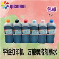 七彩惠 8色多功能墨水 兼容爱普弱溶剂墨水