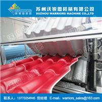 沃锐思机械树脂瓦设备880型合成树脂瓦机器