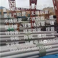 重庆不锈钢管 重庆不锈钢管厂家 重庆不锈钢管价格