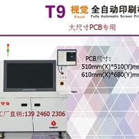 供应 紫光印刷机, 日东印刷机 T3 Plus