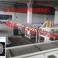 供应全自动拼板机厂家价格 拼板机生产厂家
