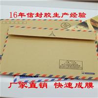 厂家供应 水性环保纸盒邮票信封胶