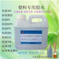 供应塑料专用胶水 ABS粘合剂 PVC胶水