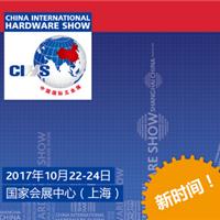 2017 CIHS中国国际五金展