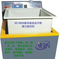 AA镁合金专用去毛刺抛光设备