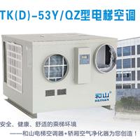 供应和山TK-53Y/Q电梯专用空调电梯空调