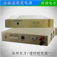 供应陕西DC48V/5KVA高频通信逆变器