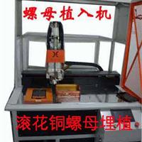 塑胶件铜螺母焊接螺母植入机|钛螺母铆压机