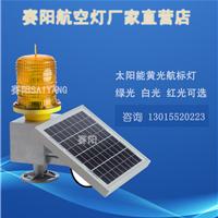 新疆太阳能航标灯DC12V太阳能航空障碍灯