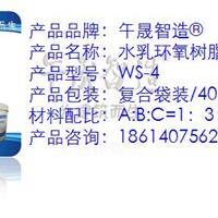 赤峰WS-4水乳环氧树脂砂浆  化工厂防腐加固