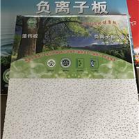 藻钙板,藻钙负离子健康生态板