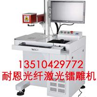 深圳厂家价格供光纤激光打标机|镭射雕刻机