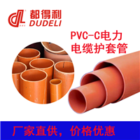 PVC-C电力电缆护套管 电力埋地保护管