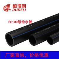 PE100级自来水给水管hdpe管材 1.6Mpa给水管