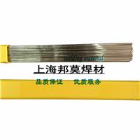 供应Ni357镍基焊条ErNiCrFe-2镍基合金焊丝