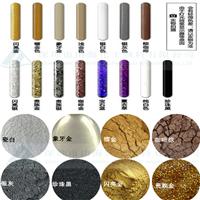 美缝剂用金粉 镏金 贵族金 浅亮金等颜料