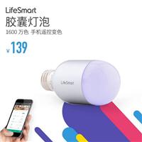 LifeSmart智能家居 变色wifi节能日光灯
