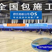 运动木地板厂 体育馆运动木地板施工
