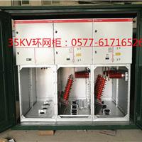 35KV高压环网柜一进二出进出线带高压开关