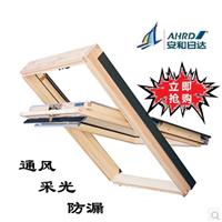 安和日达 斜屋顶天窗 木制天窗  厂家直销