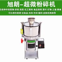 北京小型超微粉碎机价格实验室粉碎机图片