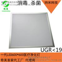 杀菌消毒净化面板灯纳米技术600防眩光