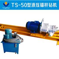 TS-50锚杆机 通山钻机