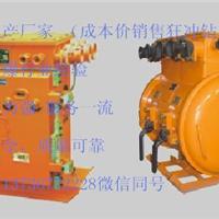 矿用隔爆型高压真空配电装置PJG-630
