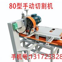 JG-800-1800手动切割机
