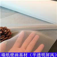 高档墙纸壁画基材 丝绸墙纸 蚕丝墙纸 半透明纱 装饰画材料