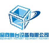 广州品向舞台设备有限公司