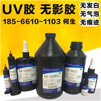 塑料粘塑料UV胶 对各种塑料及油墨电镀层均有一定的附著力