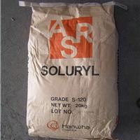 韩国韩华碱溶性水性丙烯酸乳液树脂 R-20