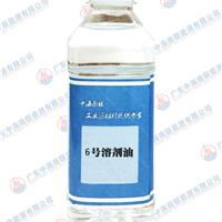 供应6号溶剂油工业用轻质溶剂60-90