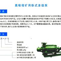 供应MD1000-80系列矿用耐磨多级泵型号厂家