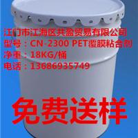 PET粘合剂胶水是金属板材与PVC覆膜热复合