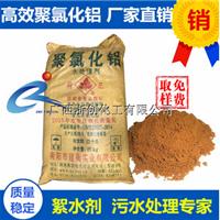 广西聚合氯化铝 荷花牌絮水絮凝 污水处理剂