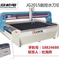 佛山久冠 JG-2015龙门式数控水切割平台/水刀切割机