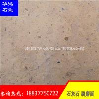 米黄色石灰石莱姆石刷磨面 成品定制