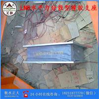 山西侯马LNR橡胶支座出厂价,水平力分散型支座图纸定做加工
