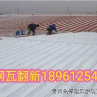 常州抗风防水彩钢板翻新施工工艺,专业施工队伍