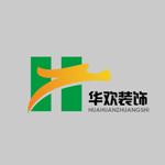 苏州华欢装饰设计工程有限公司