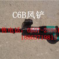 济宁哪里卖C6B风铲,C6B气铲厂家现货,风铲,气铲