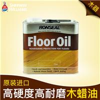 宣伟朗秀 进口高硬质木蜡油 实木翻新防腐木清油 实木油漆 透明色