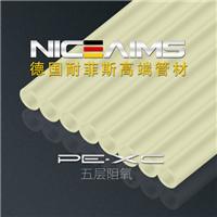 德国耐菲斯(NiceAims)pe-xc五层阻氧管道
