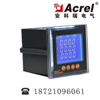 安科瑞ACR220EL/K 开关量多功电能表