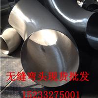 天然气热力专用弯头 大倍数弯头 碳钢材质 DN400? 2D